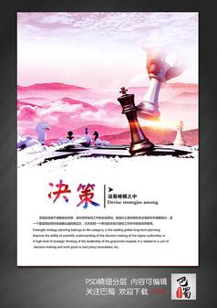 中国水墨风企业文化展板之决策