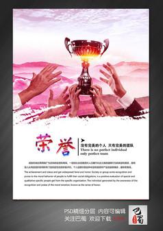 中国水墨风企业文化展板之荣誉