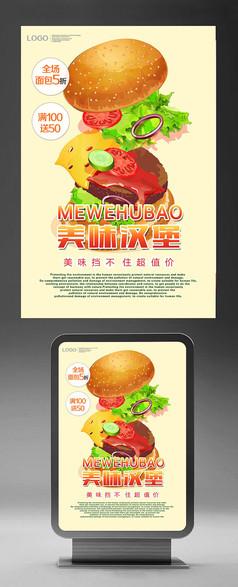 汉堡海报设计