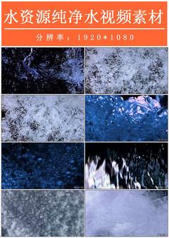 极品沸腾的水水滴水花素材视频