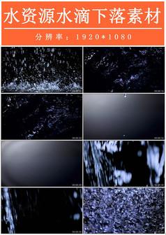 极品水滴水花素材视频