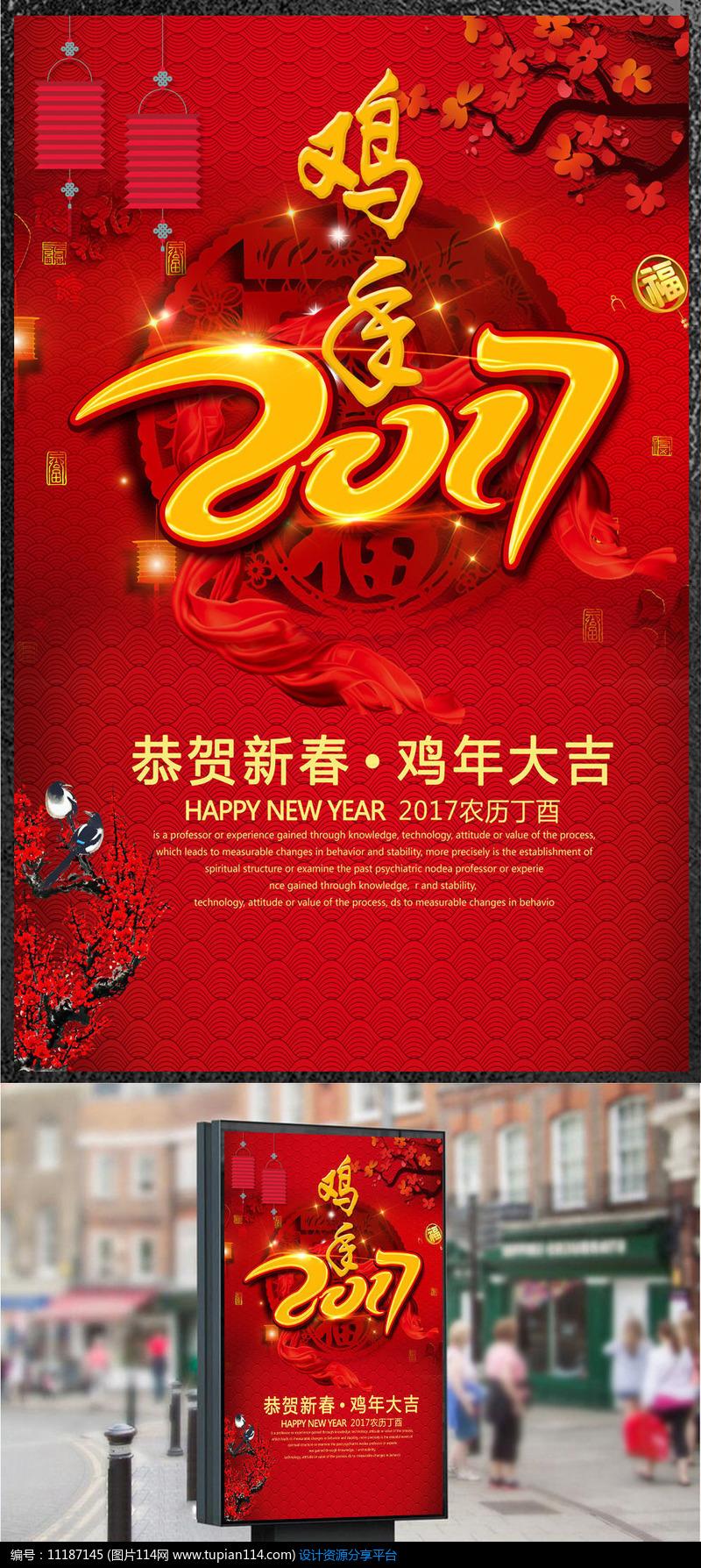 [原创] 鸡年2017春节海报图片