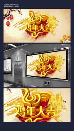 中国风2017鸡年大吉海报PSD