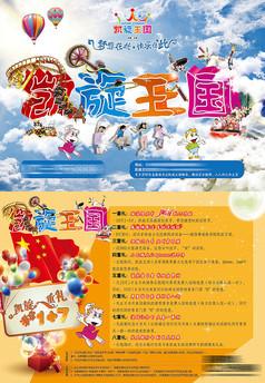 游乐园宣传单设计