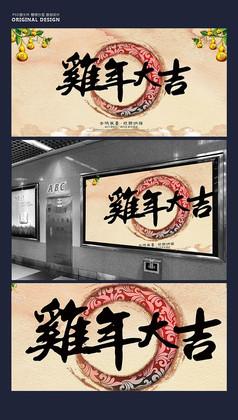 中国风鸡年大吉海报设计