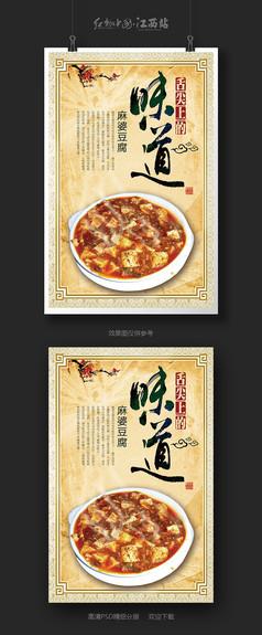 舌尖上的味道麻婆豆腐中国风海报