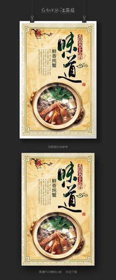 舌尖上的味道鲜香炖蟹中国风海报