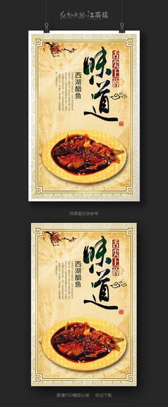 舌尖上的味道西湖醋鱼中国风海报