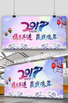 2017携手并进迎战鸡年鸡年大吉几何立体背景海报
