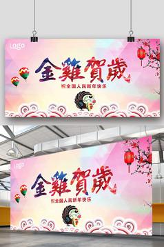 春节金鸡贺岁几何方块立体背景海报