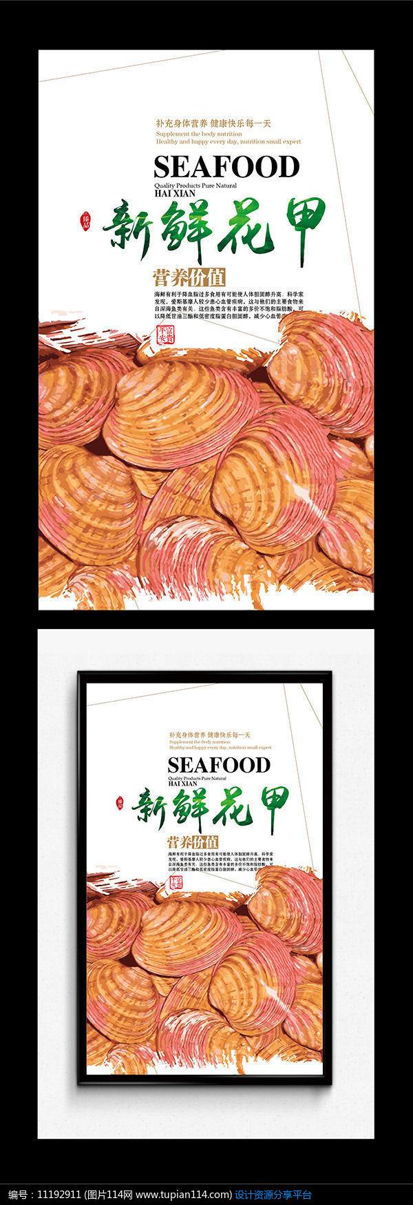 花甲食品海报设计素材免费下载_海报设计ai_图片114