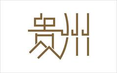 字体设计贵州