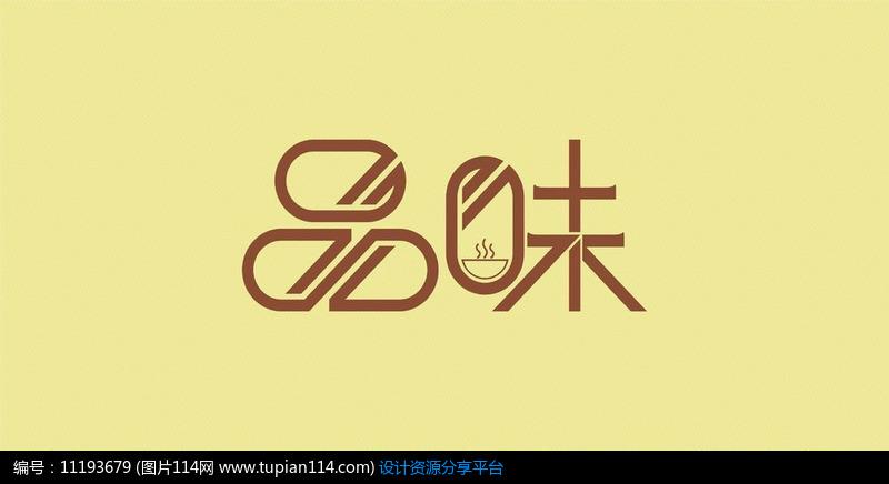 字体设计品味,其他矢量字体免费下载,矢量字体库,矢量