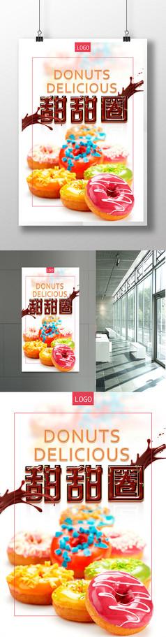 可爱美味甜品甜甜圈促销海报