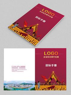 企业投标文件封面设计