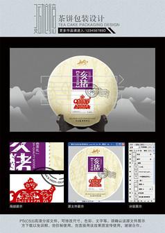 猪年生肖纪念茶饼设计
