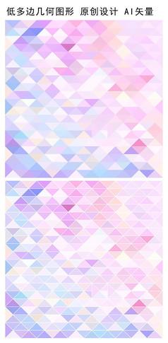 梦幻规则三角形底纹背景