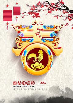 春节炫酷立体字素材海报