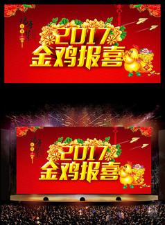2017鸡年报喜新春快乐红色喜庆海报
