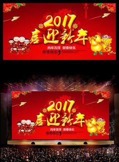 2017喜迎新年鸡年吉祥新春快乐红色喜庆海报