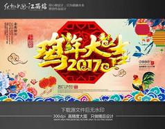 鸡年春节海报
