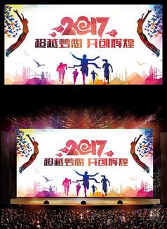 2017超越梦想共创辉煌青春励志几何背景海报