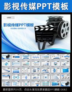 影视传媒电影艺术摄影摄像ppt