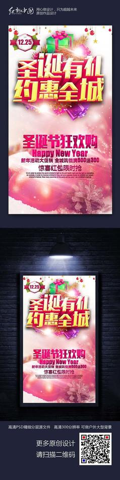 圣诞有礼约惠全城活动促销海报模板