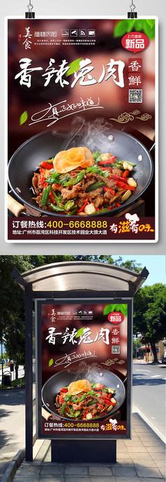 香辣兔肉美食海报设计