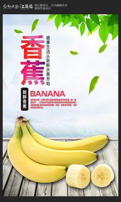 简约水果香蕉海报