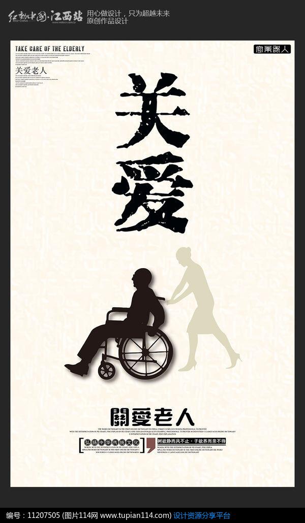 简约关爱老人公益海报设计,海报设计模板,海报素材