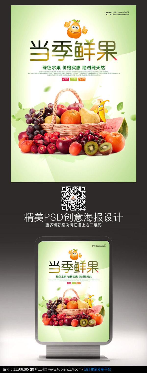 水果促销宣传海报设计素材免费下载_海报设计psd_图片