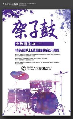 简约架子鼓音乐班招生宣传海报设计
