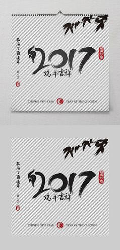 鸡年2017年历毛笔字体设计