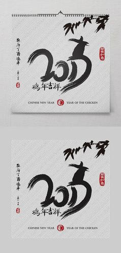 鸡年2017年日历毛笔字体设计