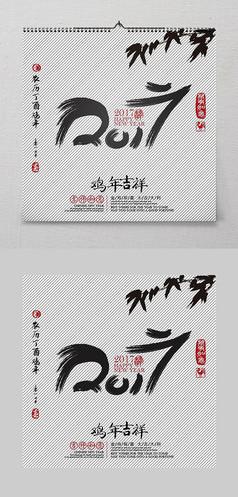 鸡年2017年历飞白毛笔字体设计