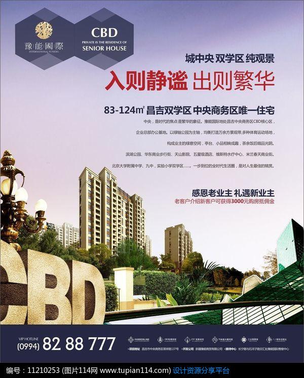 时尚创意地产报广设计素材免费下载_房地产广告cdr