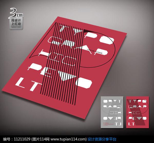 红色艺术画册封面设计模板免费下载_画册设计psd_图片