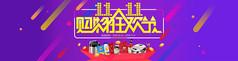 双十一 购物狂欢大促背景banner