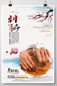 中医养生刮痧海报设计