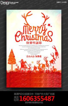 水彩创意圣诞节宣传海报设计