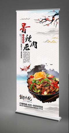 干锅香辣兔肉美食易拉宝设计
