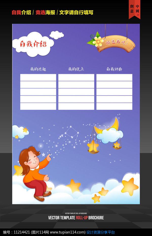 幼儿园个人自我介绍简历海报设计素材免费下载_海报ai图片
