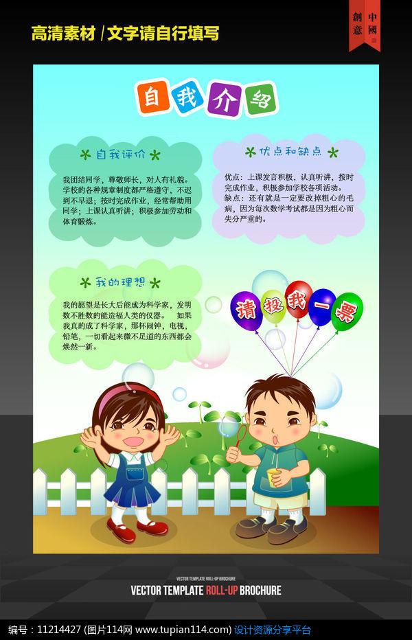 儿童竞选宣传海报设计素材免费下载_海报设计ai_图片