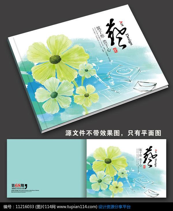 手绘花艺术画册封面设计模板免费下载_画册设计psd