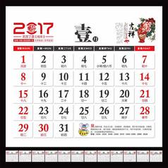 2017年中国吉祥文化日历表吊历模板