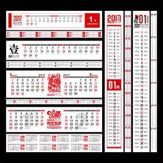 2017年时尚日历表模板素材