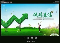 绿色低碳生活海报设计PSD