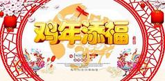鸡年春节大气海报设计