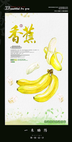 简约水彩香蕉海报设计PSD